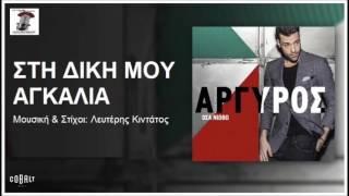 Sti diki mou agkalia '' Konstantinos Argyros / Κωνσταντίνος Αργυρός - Στη Δική Μου Αγκαλιά