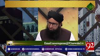 Asaman o Zameen ki padaish aur onki haqeeqat| 28 May 2018 | 92NewsHD