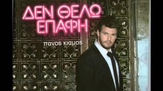 Πάνος Κιάμος - ' Τέλος ' ( New Official Song 2013 )