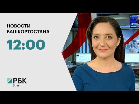 РБК-Уфа. Придорожный сервис