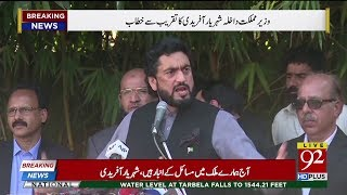 Interior Minister Shehryar Afridi addresses the Ceremony | 19 Nov 2018 | Headlines | 92NewsHD