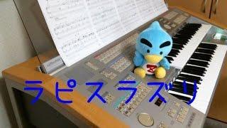 ラピスラズリ/藍井エイル エレクトーン演奏