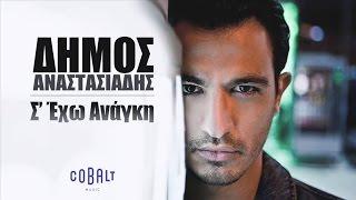 Δήμος Αναστασιάδης - Σ' έχω ανάγκη | Dimos Anastasiadis - S' exo anagki - Official Audio Release