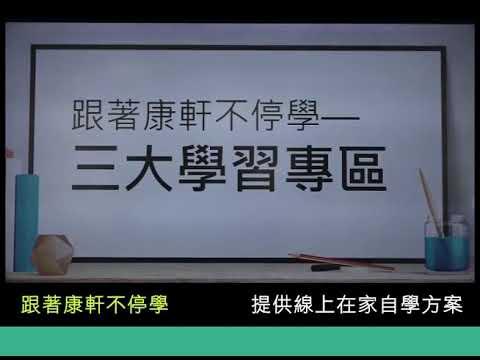 公私協力.臺南停課自學超給力-康軒 - YouTube