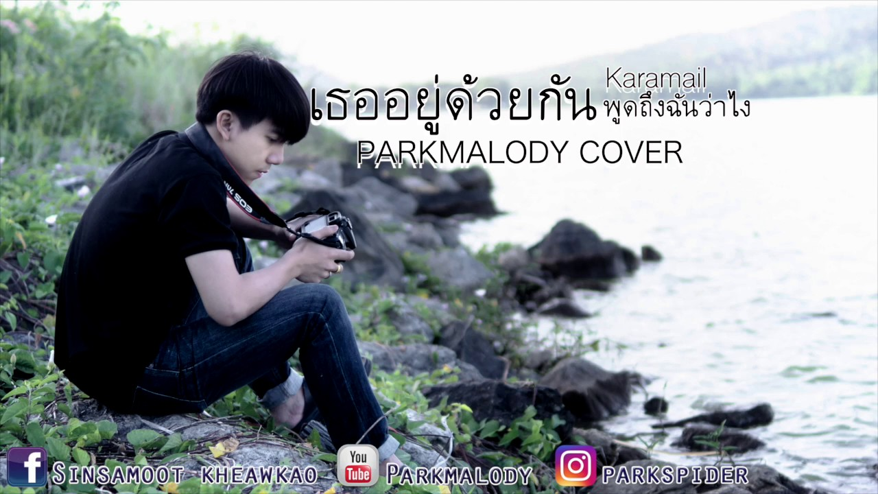 เธออยู่ด้วยกัน พูดถึงฉันว่าไง (Fake) - Karamail -  [ ParKmalody Cover ]
