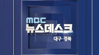 2020-08-12 (수) 대구 MBC 뉴스데스크 다시보기