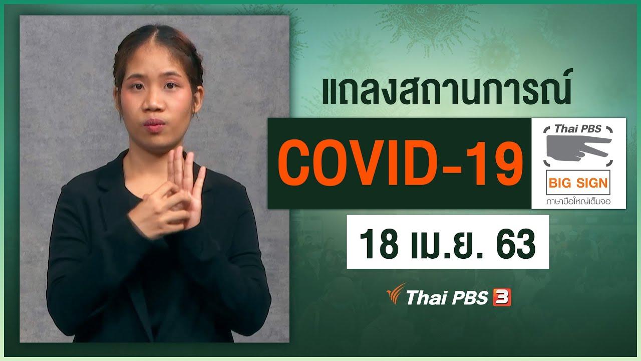 ศูนย์แถลงข่าวรัฐบาลฯ แถลงสถานการณ์โควิด-19 [ภาษามือ] (18 เม.ย. 63)