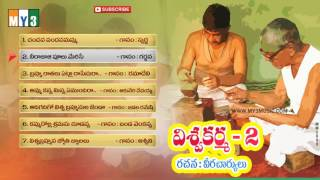 Veeracharyulu Songs - Viswakarmma - Vol 2 - Folk Songs width=