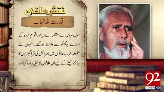 Naqsh e Mazi: Qudrat Ullah Shahab - 26 February 2018 - 92NewsHDPlus