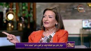 مساء dmc - الفنانة ليلى عز العرب توضح كيف تم ترشيحها لفيلم الف مبروك بطولة أحمد حلمي ؟