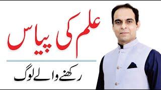 ilm Ki Piyaas - By  Qasim Ali Shah width=