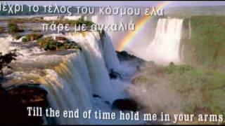Μέχρι το τέλος του Κόσμου - Αντώνης Ρέμος (Greek / English Lyrics)