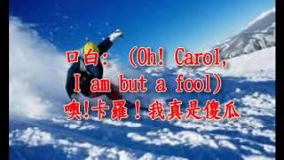 Oh! Carol 噢!卡羅!中譯