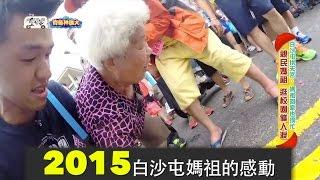 2015白沙屯媽祖最大的感動 - 寶島神很大 香蕉