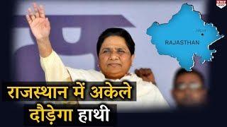 Modi को ऐतिहासिक जीत दिलाने के लिए मैदान में अकेले दौड़ेगा Mayawati का हाथी