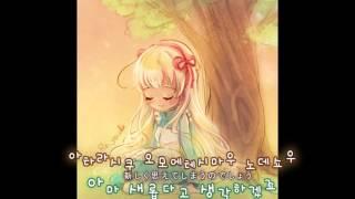 마리의 가공세계 (マリーの架空世界 / Marry No Kakuu Sekai) [歌ってみた]  [re_you]