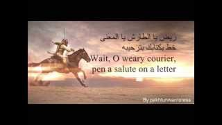 Khalid Bin Walid nasheed with arabic lyrics & English translation - ريض يا الطارش - مشاري العفاسي