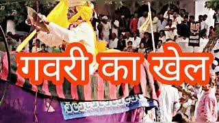 Gavri Visarjan || mewad ka popular khel Gavri || गवरी का खेल