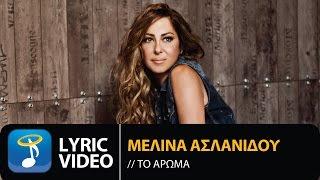 Μελίνα Ασλανίδου - Το Άρωμα | Melina Aslanidou - To Aroma (Official Lyric Video HQ)