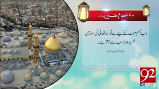 Quote | Syedna Imam Hussain (AS) | 21 Sep 2018 | 92NewsHD