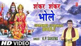 शंकर शंकर भोले Shankar Shankar Bhole I K.P. SAXENA I New Shiv Bhajan I Full HD Video Song