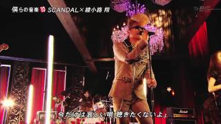 SCANDAL & Kishidan´s Sho