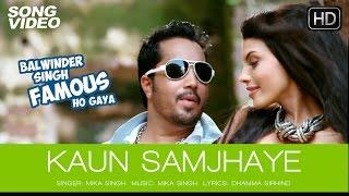 Kaun Samjhaye - Balwinder Singh Famous Ho Gaya | Mika Singh New Song 2014