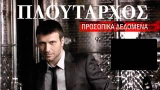 Το φωνάζω - Γιάννης Πλούταρχος (HQ 2010)