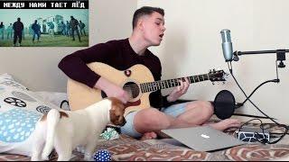 Грибы - Тает Лёд (кавер на гитаре / cover / Афанасьев Александр)
