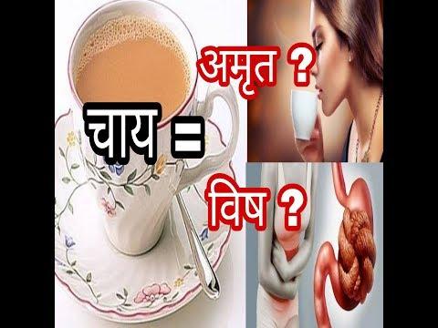 Download thumbnail for अगर आप भी पीते है रोज चाय