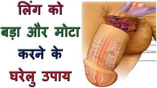 ling bada mota lamba kaise kare in hindi gharelu tarika upay