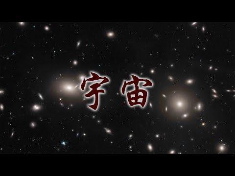 (關於天文 )宇宙 到底有多大,銀河系 有多大 呢?今天帶你來看看銀河系和宇宙到底有多大 |宇宙到底有幾光年呢? - YouTube