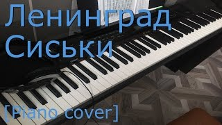 Ленинград - Сиськи (Piano cover HD).