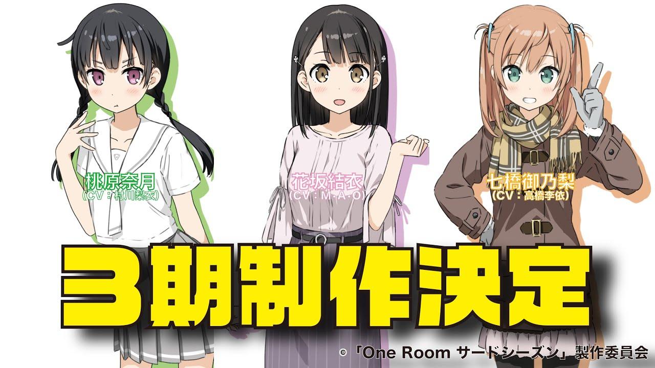 방영 시기 미정 애니 : One Room 서드 시즌 (원룸 3기) icon