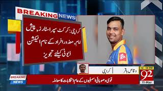 National cricketers included in the election duty - 11 March 2018 - 92NewsHDPlus