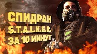 Как пройти «Тень Чернобыля» за 10 минут [Спидран в деталях]