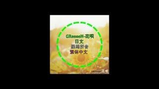 GReeeeN-花唄 (日文,繁体中文,羅馬拼音,)