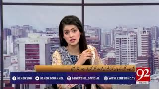 Bakhabar Subh 15-06-2017 - 92NewsHDPlus