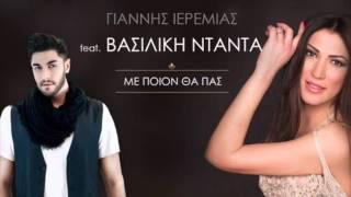 Γιάννης Ιερεμίας feat Βασιλική Νταντά - Με ποιον θα πας - Official Audio Release