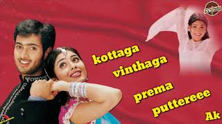 Whatsapp Status Telugu 💝💝|Gummare Gummare Song Lyrics || Neeku nenu Naaku Nuvvu Movie ||Udai Kiran