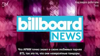 [RUS SUB][27.05.17] BTS Step by Step Dance Tutorial @ Billboard News