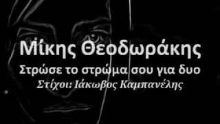 Strose to stroma sou - Στρώσε το στρώμα σου - Mikis Theodorakis
