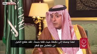 الوزير عادل الجبير في تصريحات لقناة سكاي نيوز حول قطر