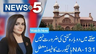 News At 5 | SC suspends LHC's order for a recount in NA-131 | 8 August 2018 | 92NewsHD