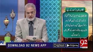 Quote | Hazrat Ali (RA) | Subh E Noor | 3 Nov 2018 | Headlines | 92NewsHD
