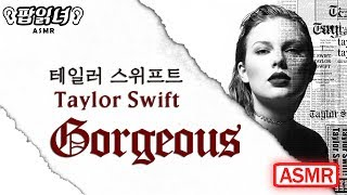 [ASMR] Taylor Swift - Gorgeous 테일러스위프트  가사 읽기 Lyric Whisper