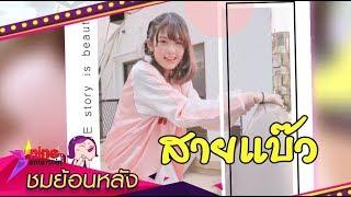 """ปูเสื่อรอเผือก : """"โมบายล์ BNK48"""" คลั่งแฟชั่นฮาราจูกุหนักมาก"""