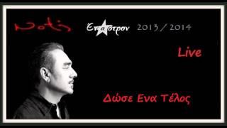 Notis Sfakianakis-Δώσε Ενα Τέλος Live ('Εναστρον 2013/2014)