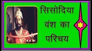#Kshatriya #Vanshawali - #Sisodiya Vansh ka Parichay...श्रीसिद्धी
