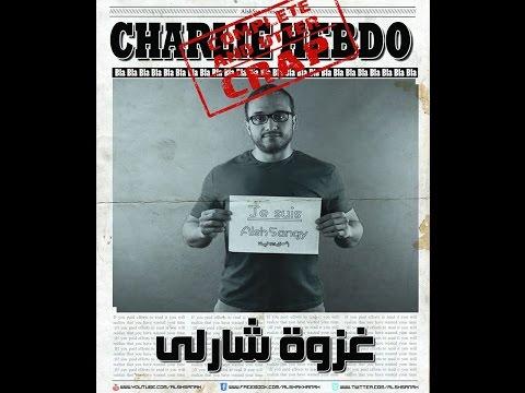 ألش خانة | غزوة شارلي إيبدو